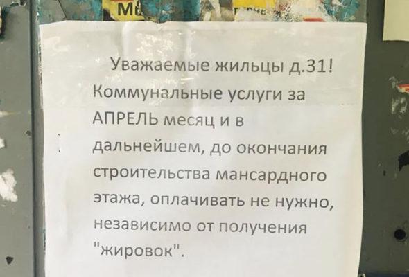 Жильцы одного дома в Минске год не будут оплачивать «коммуналку»