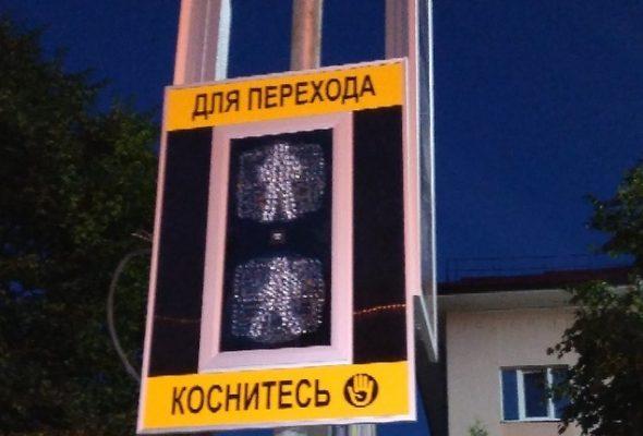 Фотофакт. В Барановичах установили светофор с кнопкой для пешеходов