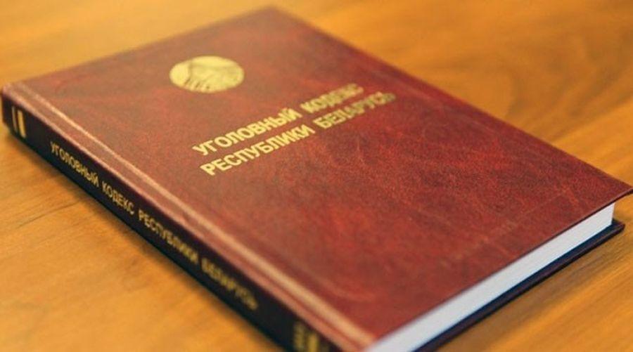 В Беларуси планируют заменить конфискацию имущества штрафом