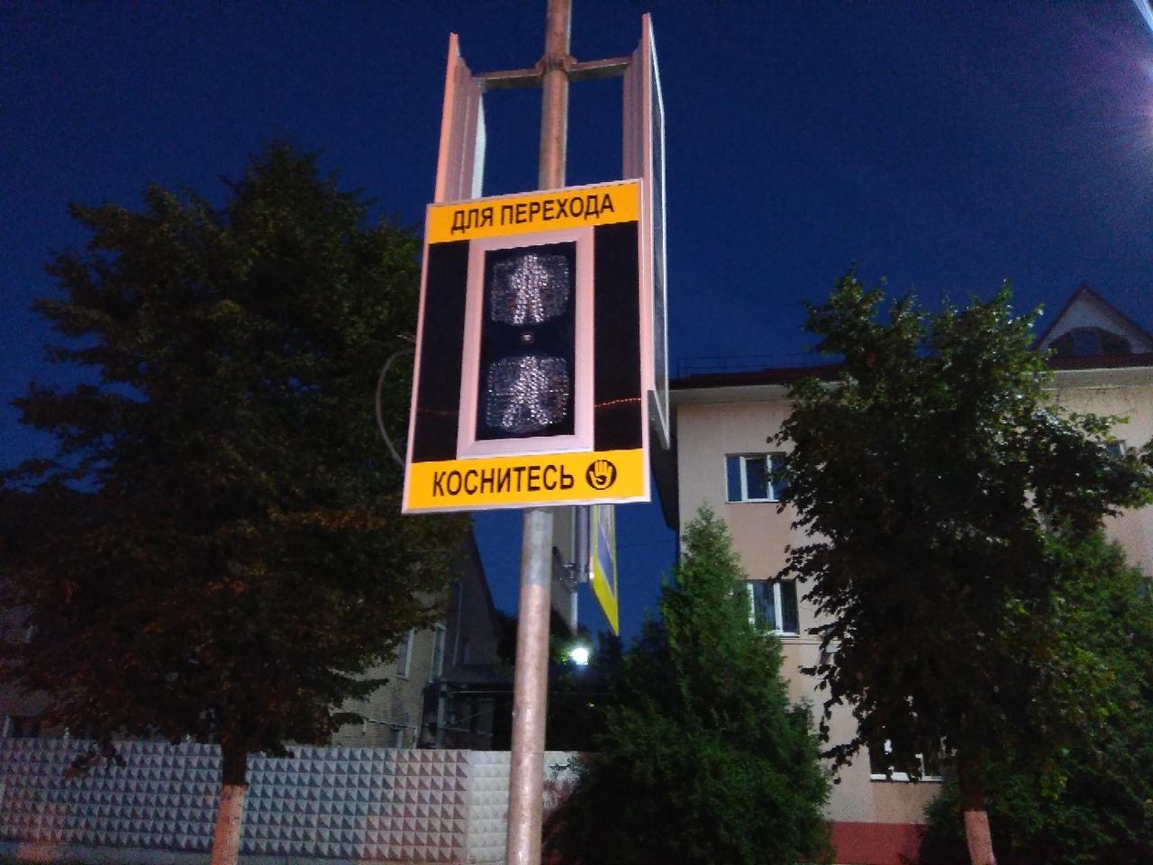 Светофор с кнопкой для пешеходов на улице 50 лет ВЛКСМ. Фото: Валентин САМОСЮК