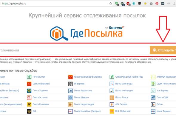 Отследить посылку с сервисом GdePosylka — всегда оперативно и точно!