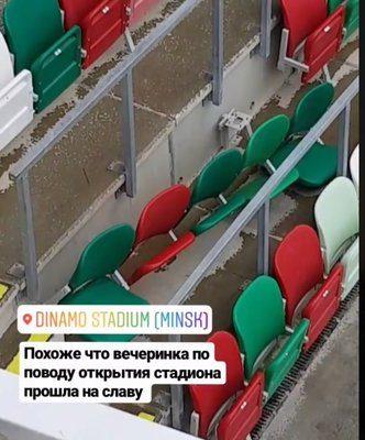 Фотофакт. Трибуны стадиона «Динамо» не выдержали масштабного открытия?