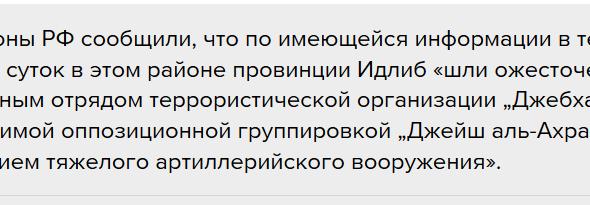 Россию обвинили в гибели 44 человек при бомбардировке в Сирии. Минобороны это отрицает
