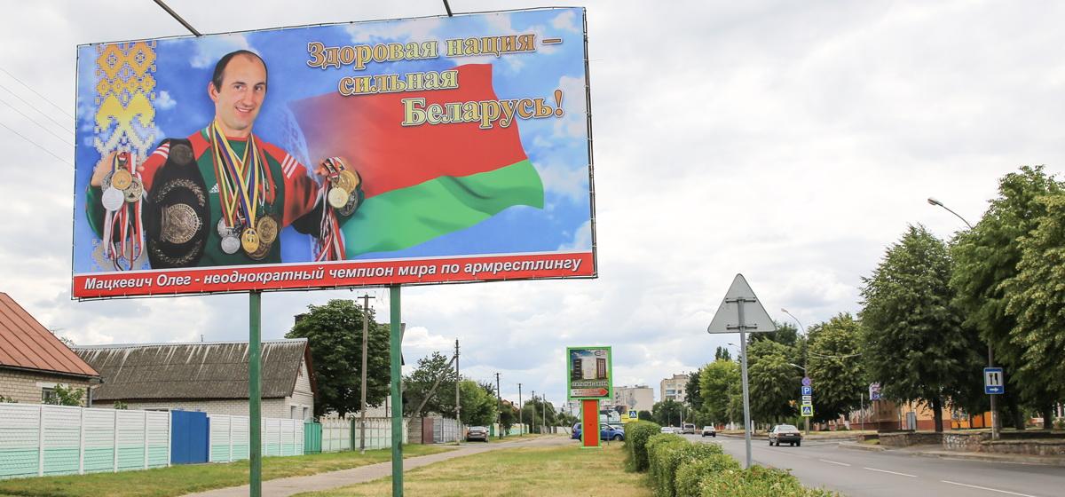 Фотофакт. В Барановичах установили билборд с фото чемпиона Олега Мацкевича