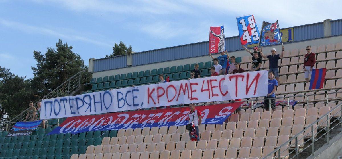 Открытое обращение фанатов ФК «Барановичи» к руководству города, клуба и футболистам