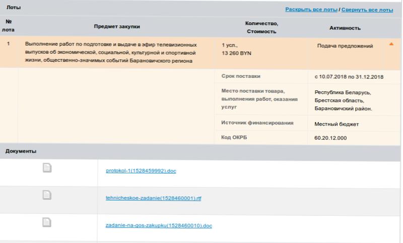 Барановичский райисполком платит за то, чтобы о районе говорили по телевизору