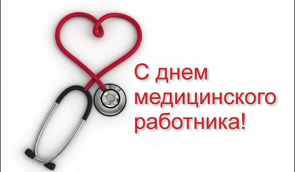 В Барановичах отметили лучших медиков