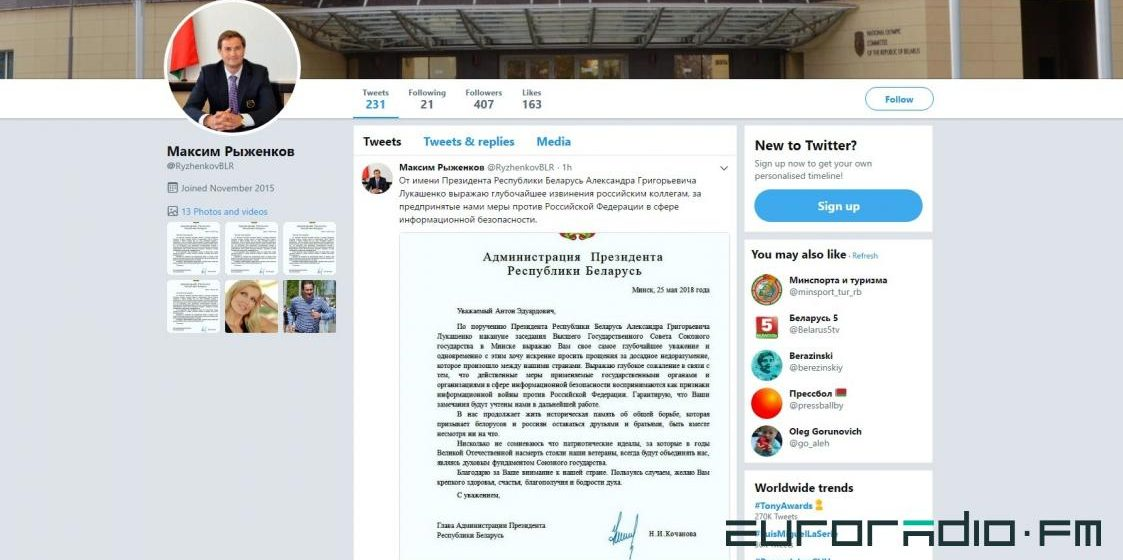 Фотофакт. Twitter замглавы Администрации Президента взломали
