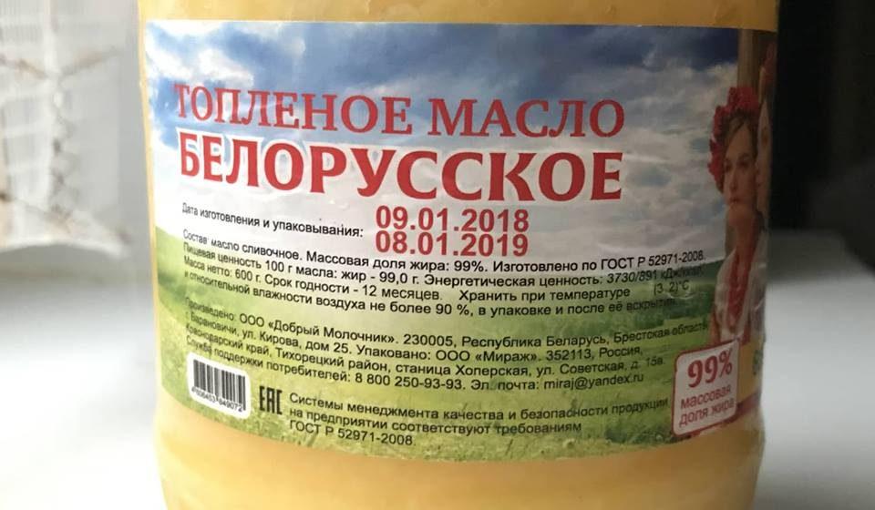 В России продают топленое масло из Барановичей от производителя, которого не существует