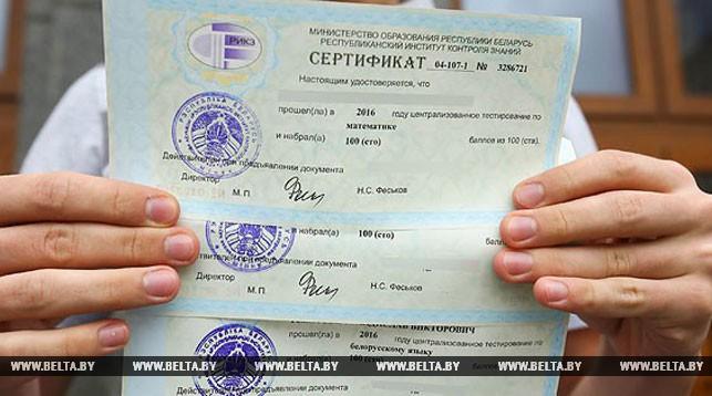 Где и когда барановичские абитуриенты смогут забрать сертификаты ЦТ