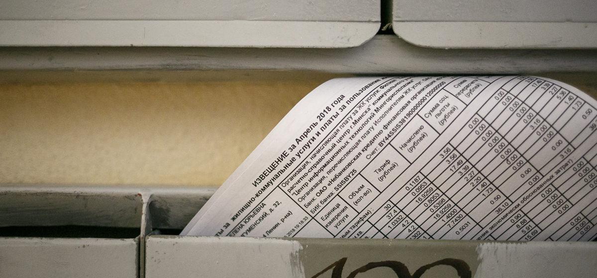 Изменения в оплате жировок: счета будут выставлять по новым тарифам уже с 1 июля