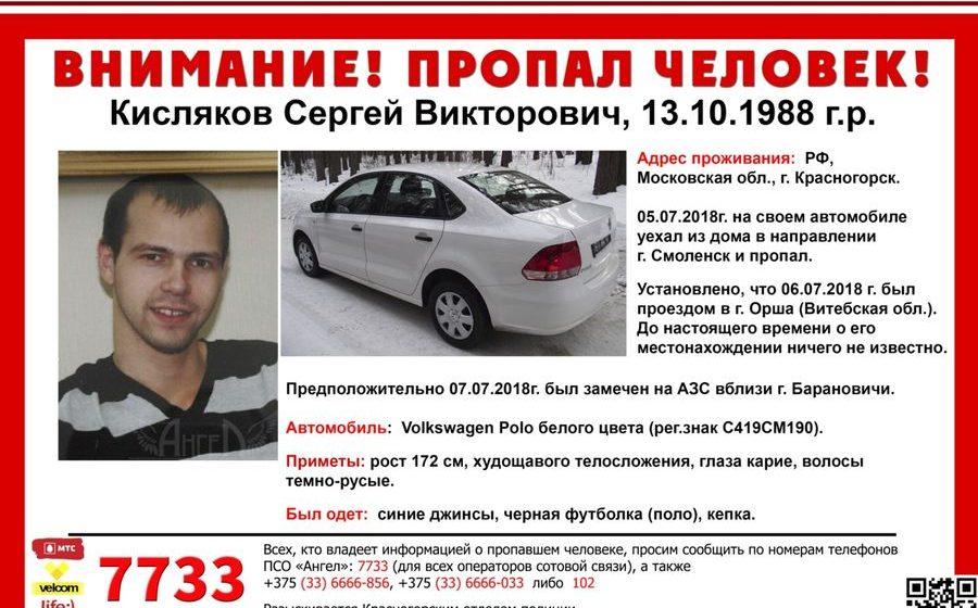 В Беларуси пропал житель России. Последний раз его видели на АЗС вблизи Барановичей