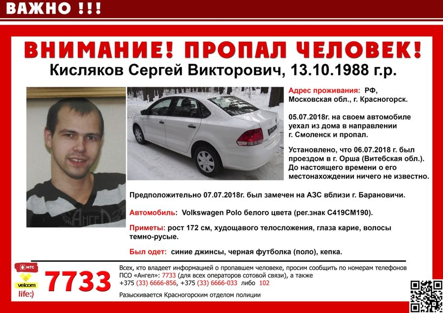 Группа Вконтакте «Поисково-спасательный отряд «Ангел»