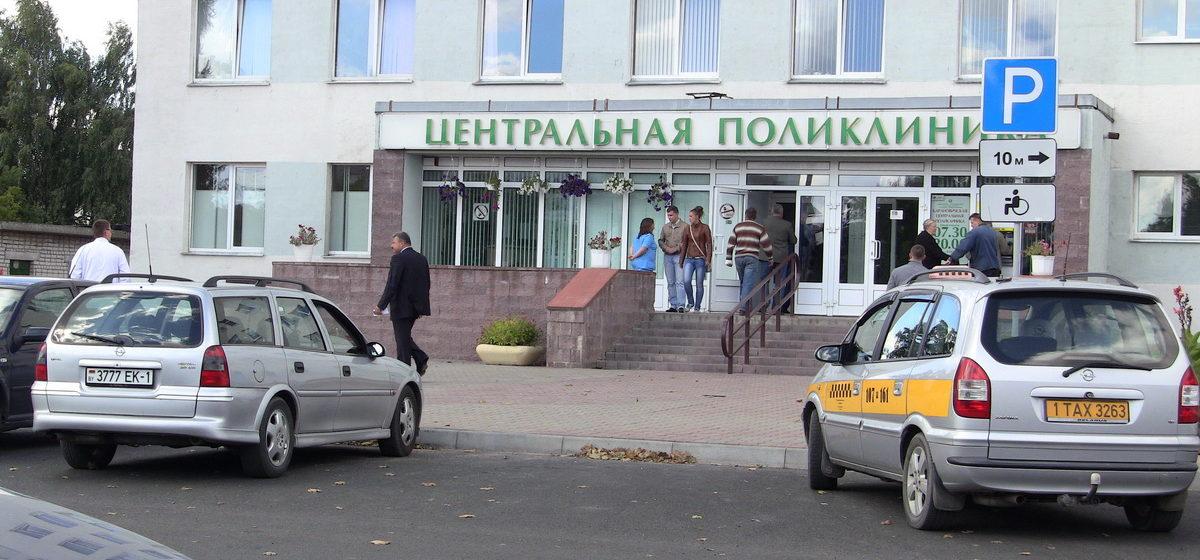 Барановичская центральная поликлиника. Фото: Intex-press