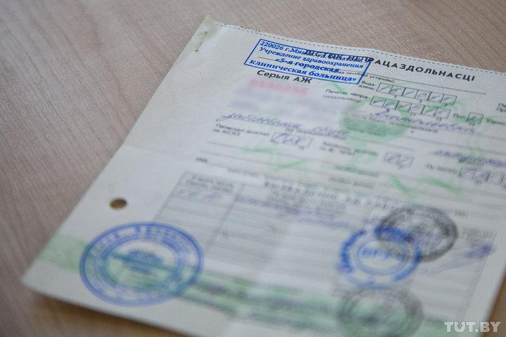 «Отлежаться дома до 3 дней в году». В Беларуси предлагают пересмотреть назначение больничных
