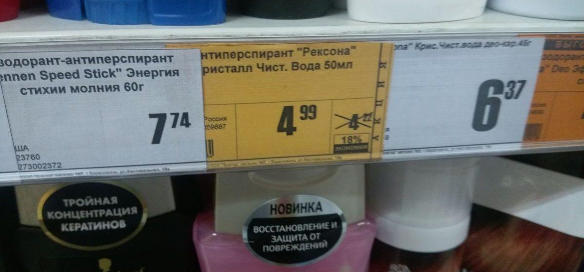 Фотофакт. В Барановичах дезодорант на скидке стоит на 77 копеек дороже, чем без нее