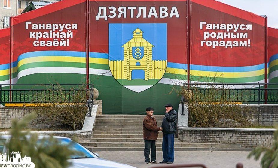 Недоразумение. Жителей Дятлово в День города поздравили с Днем России