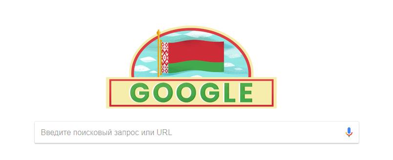 Google поздравил белорусов с Днем Независимости