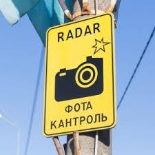 Где 1 августа в Барановичах поставят датчик фиксации скорости