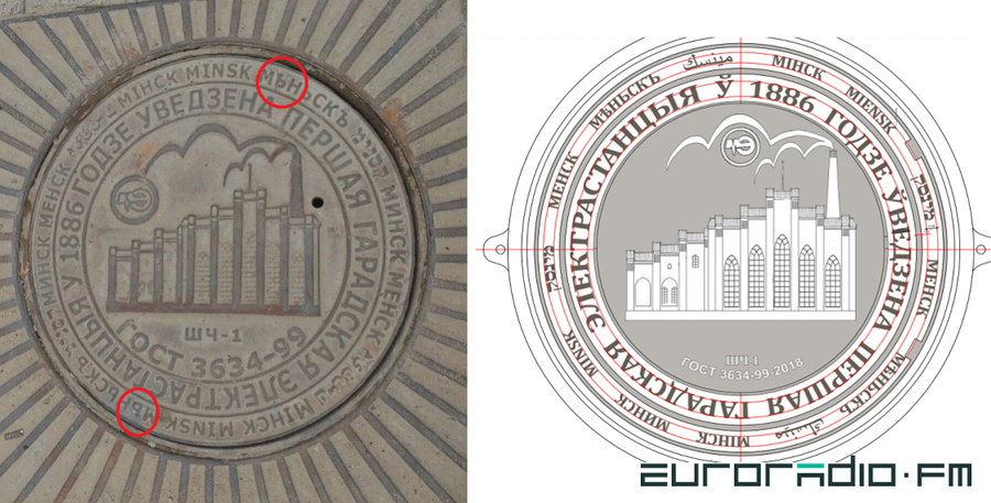 Барановичская фирма изготовила для Минска крышки люков с ошибками