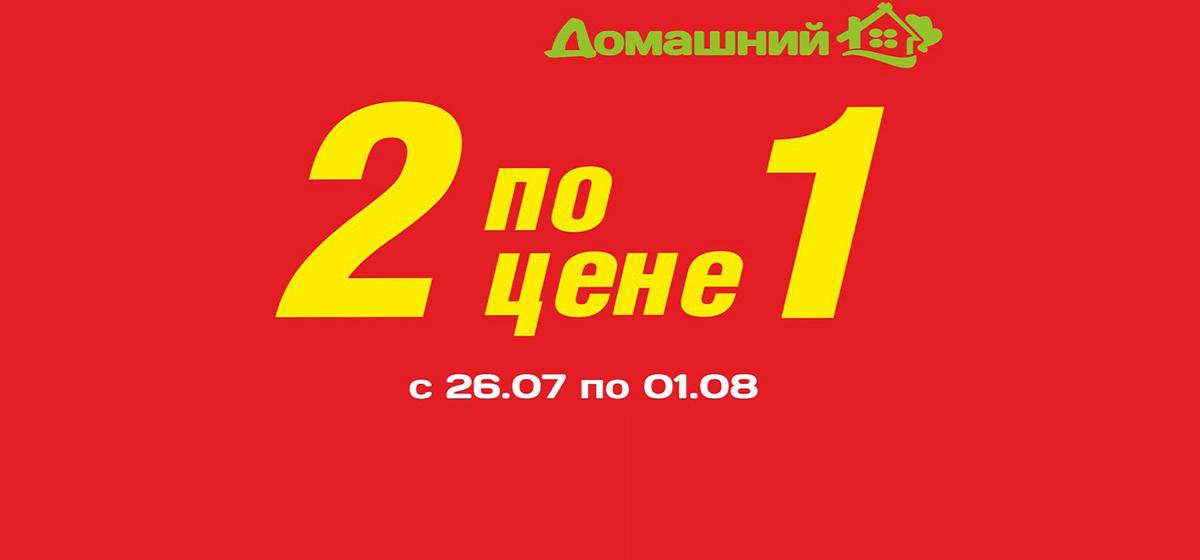 Акция 2 по цене 1 в магазинах «Домашний»!*