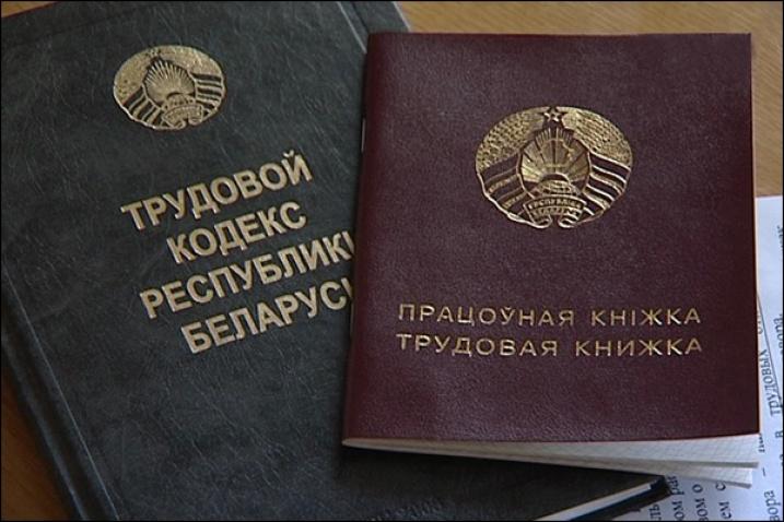 Картинки по запросу трудовой кодекс беларуси