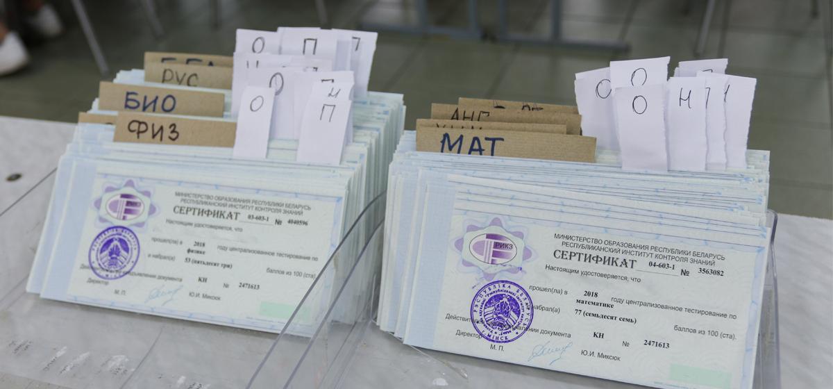 В БарГУ начали выдавать сертификаты ЦТ