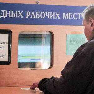Минтруда назвало регионы Беларуси, где больше всего не хватает работников