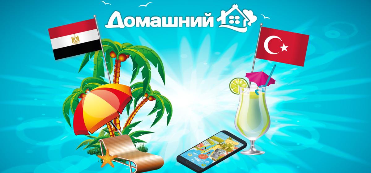 Первый тур игры «Продли лето с «Домашним!» завершен!*