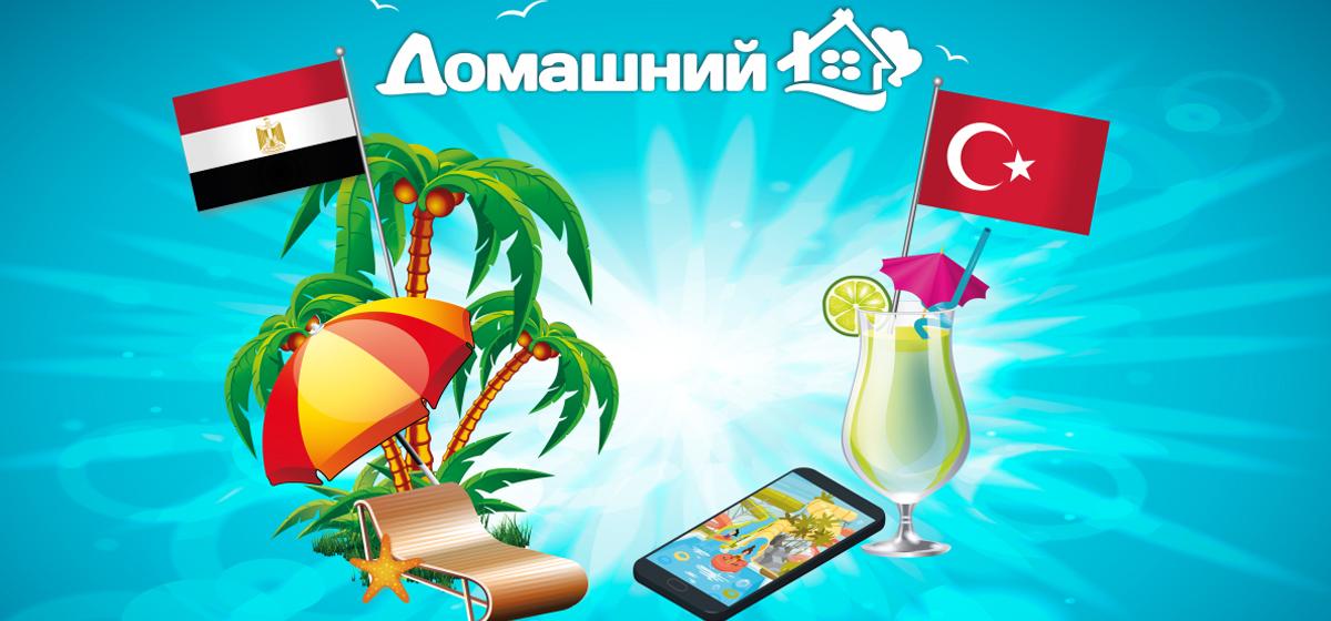 Продли лето с «Домашним»!*