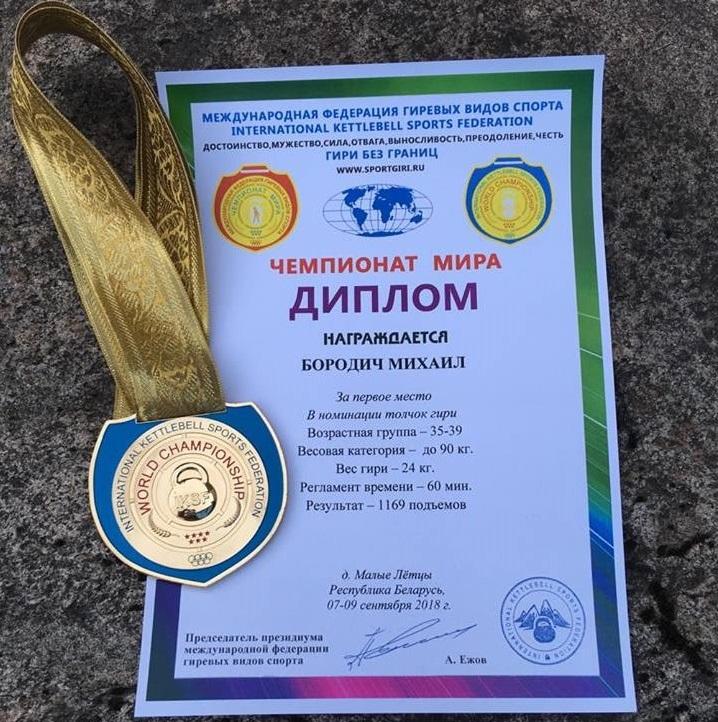 Медаль и диплом Михаила Бородича за победу в чемпионате мира. Фото: личный архив