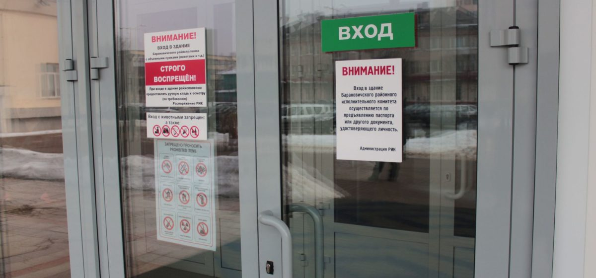 При входе в Барановичский раийсполком требуют паспорт. Законно ли это?