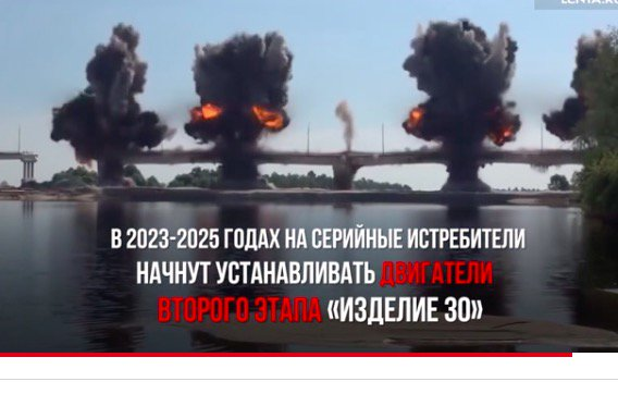 Видеофакт. В рекламном ролике новейшие российские самолеты «взрывают» Туровский мост