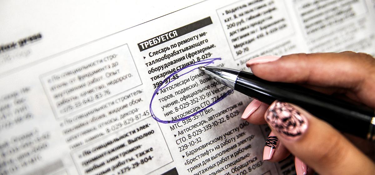 ТОП самых высокооплачиваемых и низкооплачиваемых вакансий в Барановичах в сентябре