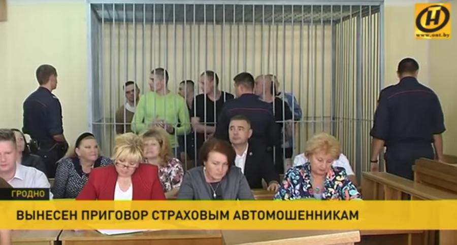В Гродно осудили 25 человек, которые инсценировали ДТП, чтобы получить страховку