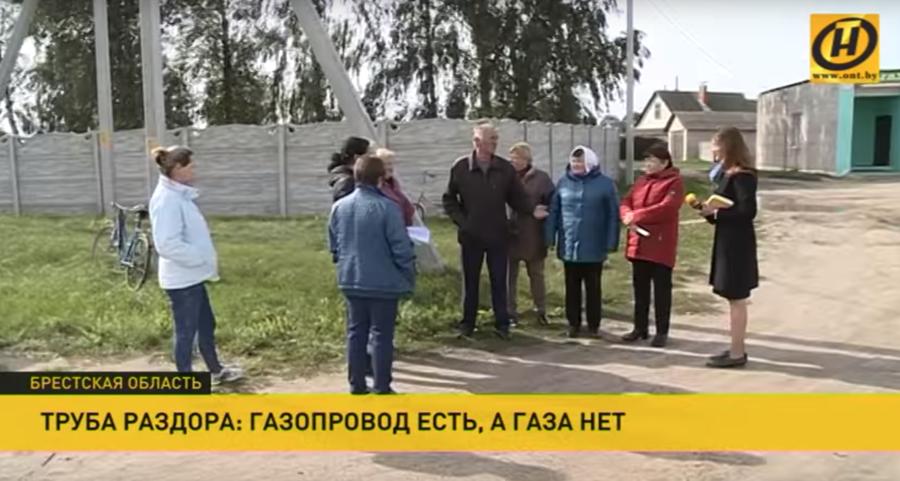 Жители деревни в Барановичском районе пожаловались ОНТ, что не в состоянии подключиться к газовой трубе. Это стоит 12000 рублей