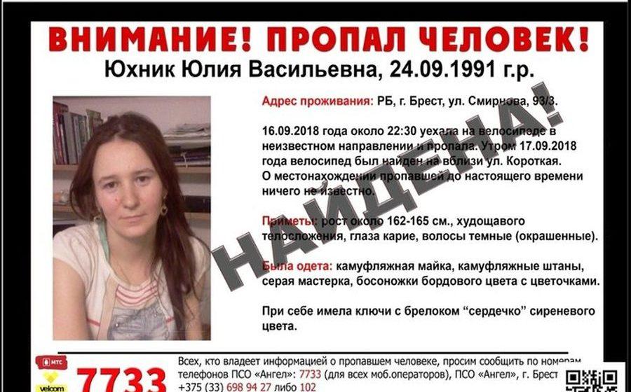 Стали известны новые подробности убийства пропавшей девушки в Бресте