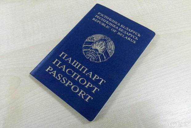 Стало известно, какое место занимает белорусский паспорт в рейтинге привлекательности паспортов