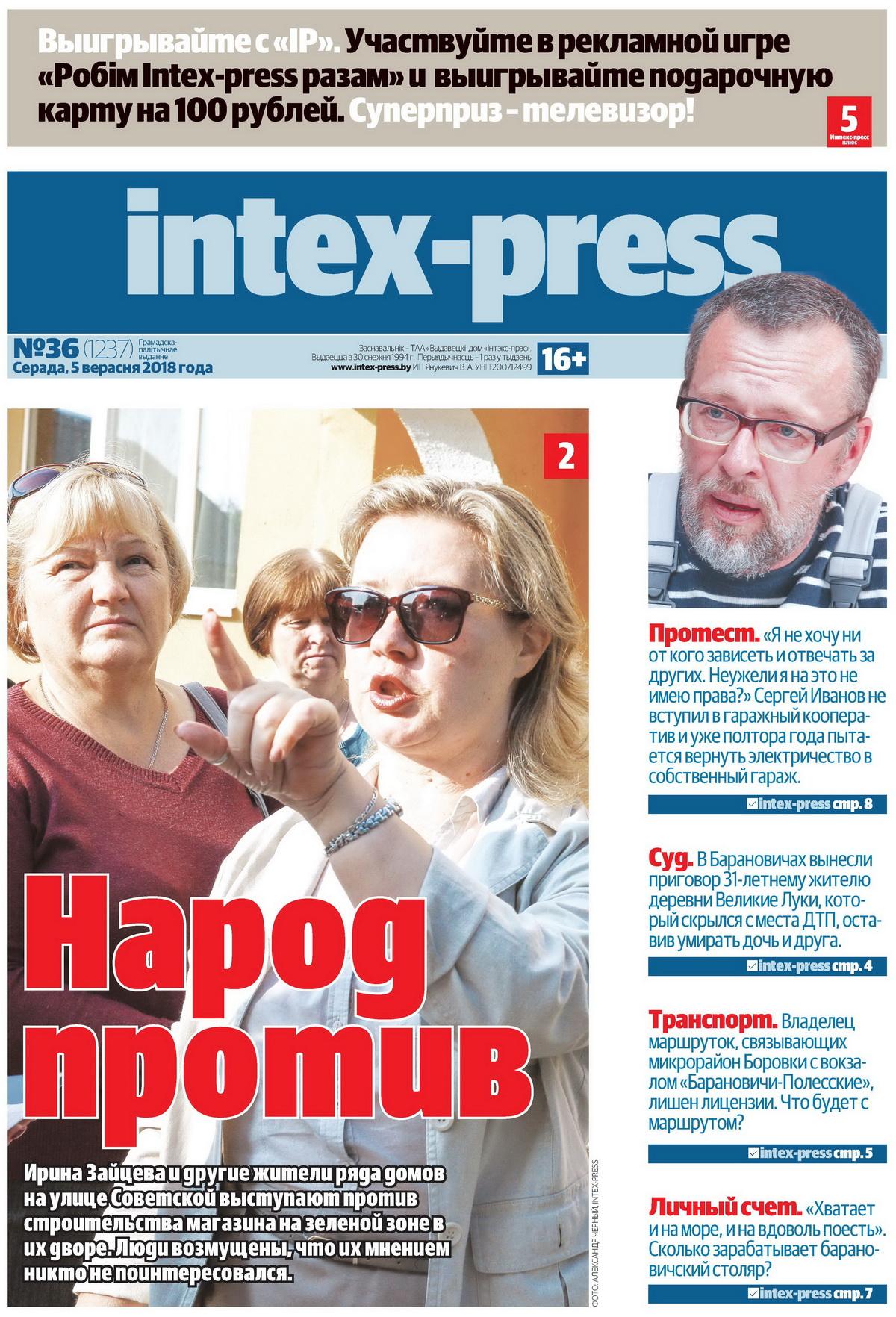 газета, Барановичи