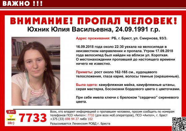 Фото: Поисково-спасательный отряд «Ангел», ВКонтакте