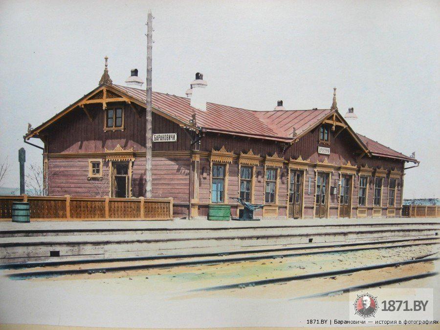 1880 год. Станция Барановичи. Фото: сайт 1871.by