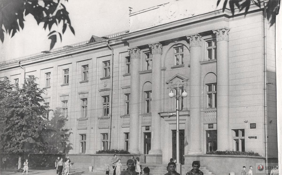 1975 год. Горисполком. Фото: сайт 1871.by