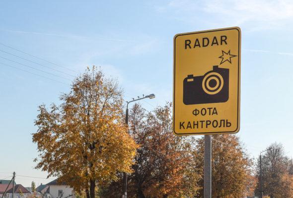 Где в Брестской области 19 октября установят датчик фиксации скорости