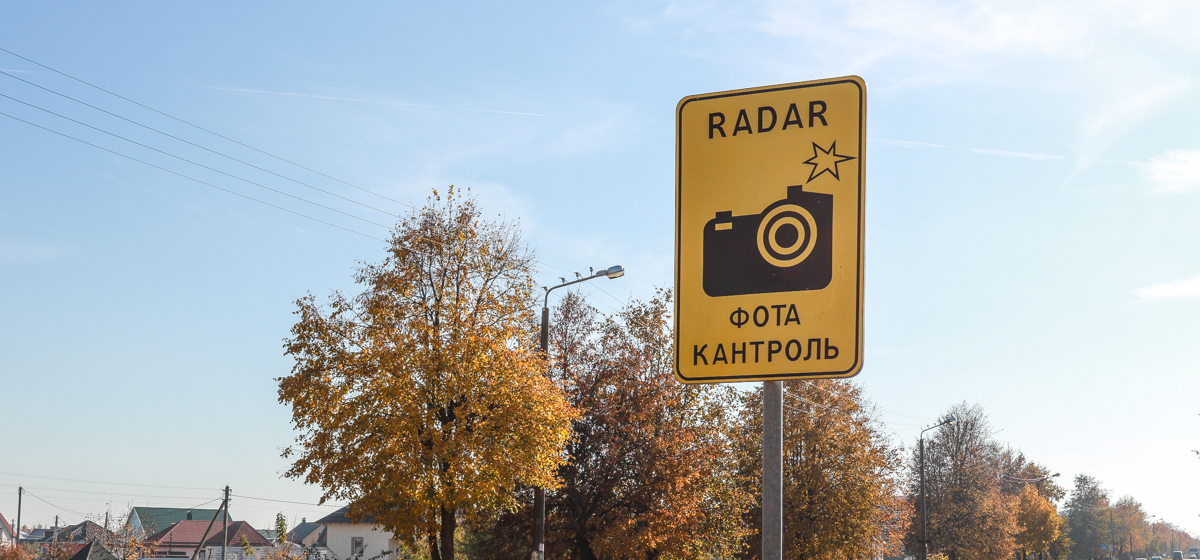 Где 7 ноября в Брестской области установили датчики фиксации скорости