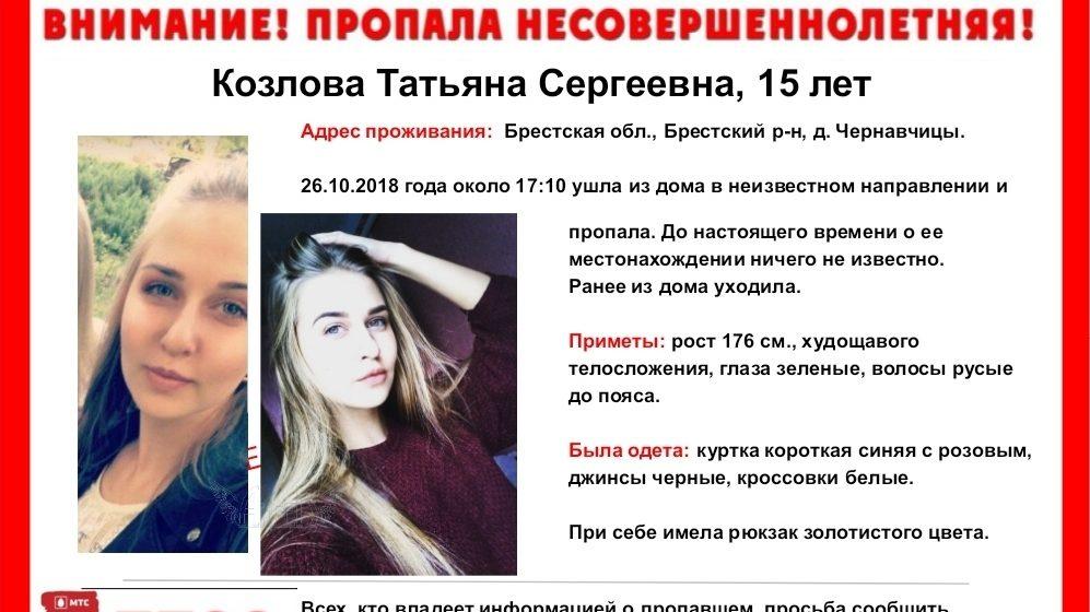 В Брестском районе уже пятые сутки ищут 15-летнюю школьницу