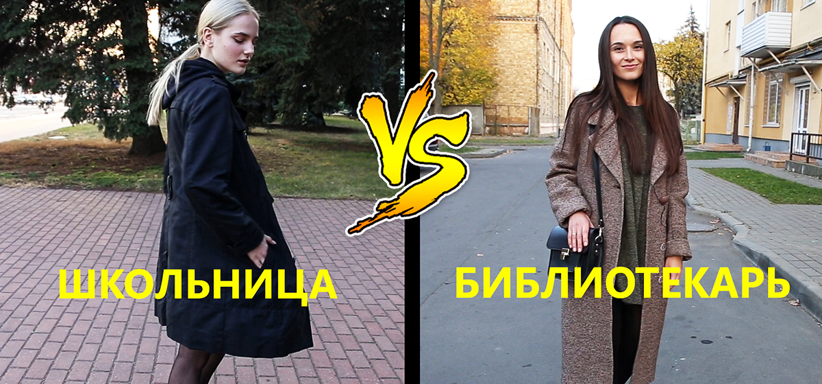 Барановичи Style: Сколько стоят look библиотекаря и школьницы. Видео