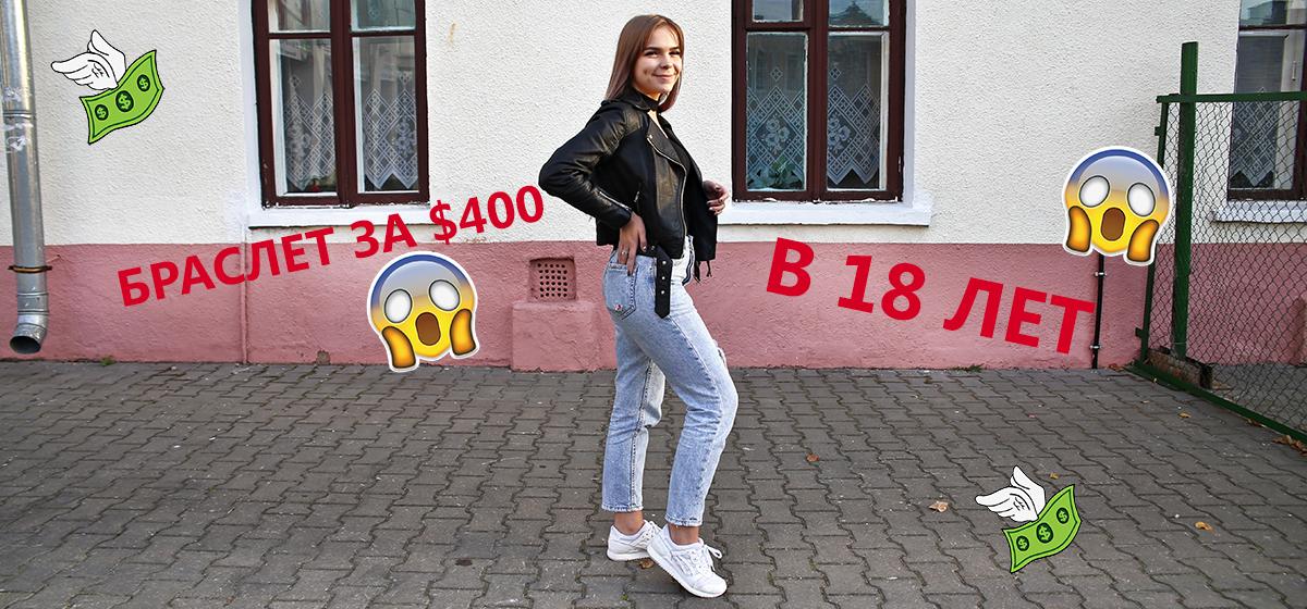 Барановичи Style: студентка с браслетом за $400 и веган-кондитер в образе за $400 (видео)
