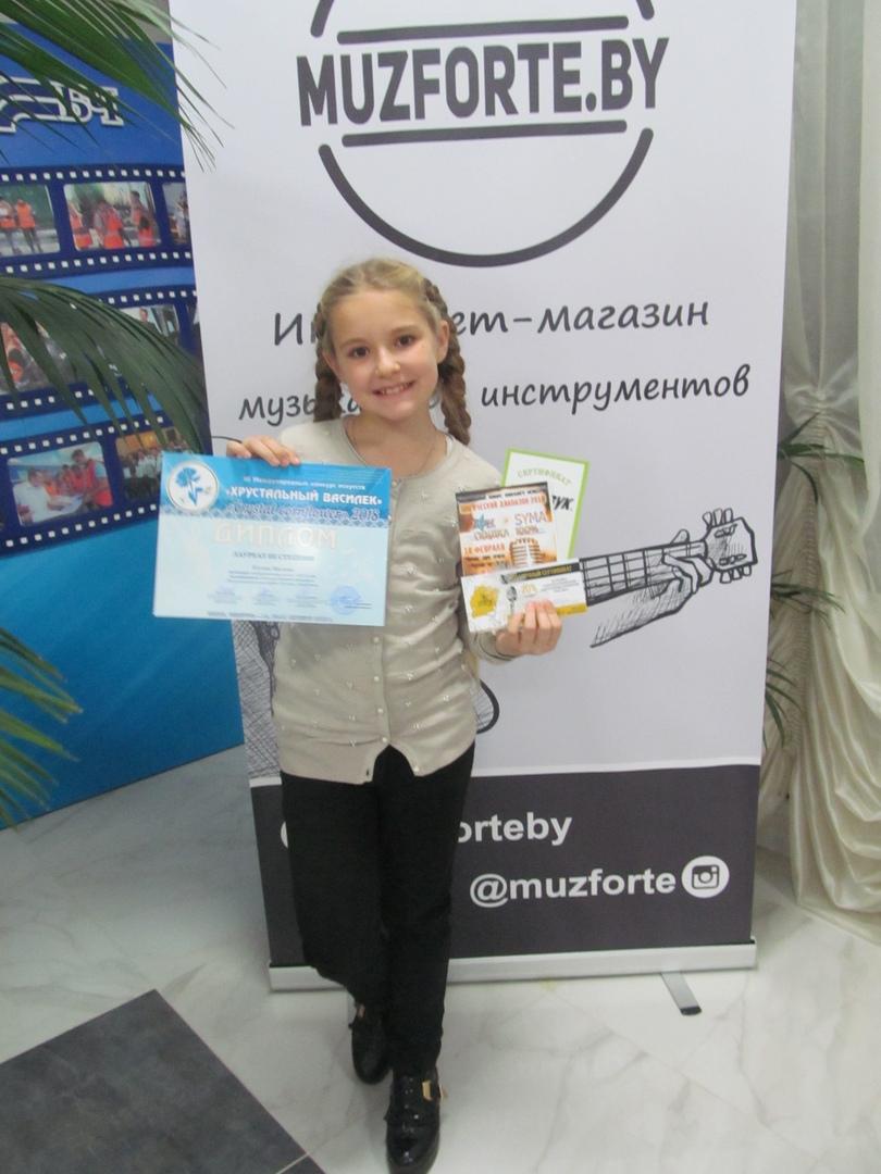 Милена Юрчик стала лауреатом III степени на III Международном конкурсе «Хрустальный василек». Фото: Надежда СЕМЕНКОВА