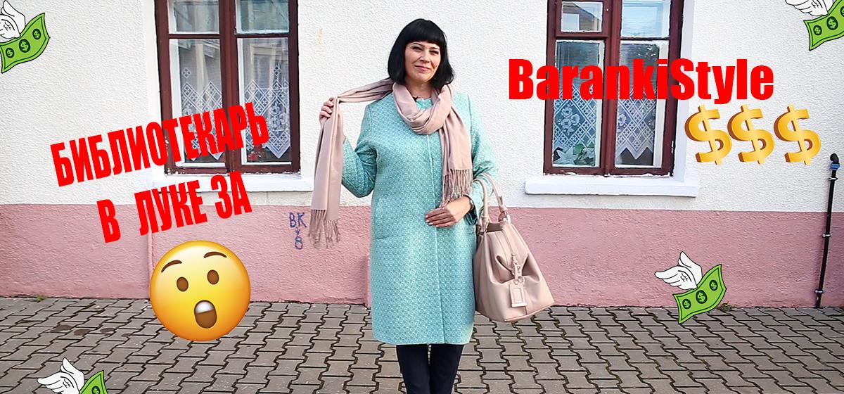 Барановичи Style: Библиотекарь в луке за $350 и студент в образе за $250 (видео)