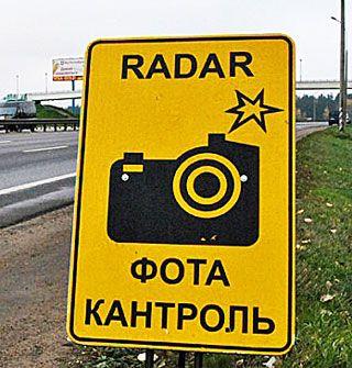 Где 3 октября на Брестчине установили радары